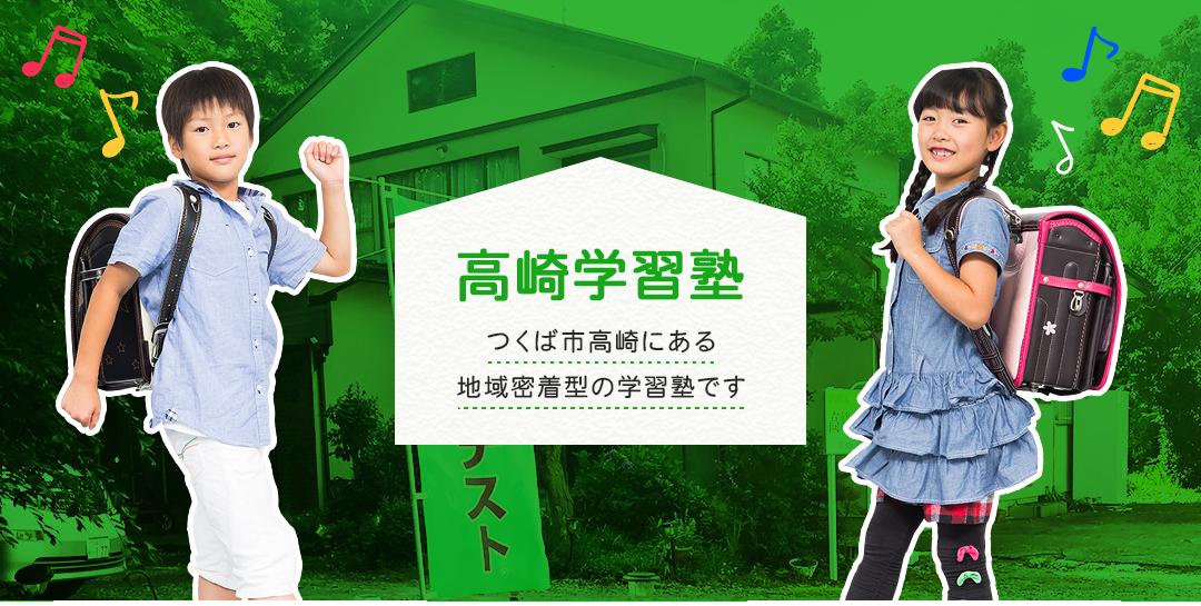 つくば市高崎にある 地域密着型の学習塾です 高崎学習塾